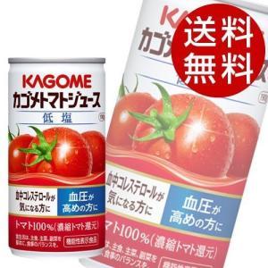 カゴメ トマトジュース 低塩 190g×60缶 (トマトジュース 野菜ジュース) 『送料無料』※北海道・沖縄・離島を除く|drinkmarchais