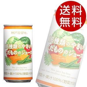 神戸居留地 16種の野菜と果物 190ml 60本 (野菜ジュース ミックスジュース フルーツジュース) 『送料無料』※北海道・沖縄・離島を除く|drinkmarchais