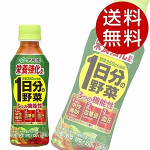 伊藤園 濃い一日分の野菜 265ml 48本 (野菜ジュース) 『送料無料』※北海道・沖縄・離島を除く|drinkmarchais