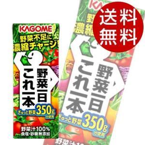 カゴメ 野菜一日これ一本 200ml 48本 (野菜ジュース 健康志向) 『送料無料』※北海道・沖縄・離島を除く|drinkmarchais