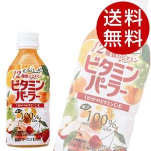 ビタミンパーラー 350ml 48本 (ミックスジュース) 『送料無料』※北海道・沖縄・離島を除く|drinkmarchais