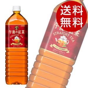 キリン 午後の紅茶 ストレートティー 1.5L 8本 (KILIN 午後ティー 紅茶) 『送料無料』※北海道・沖縄・離島を除く|drinkmarchais