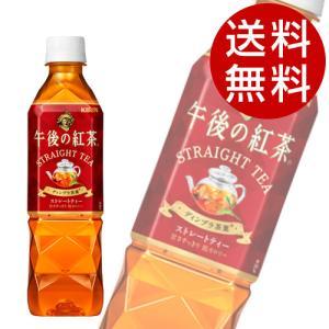 キリン 午後の紅茶 ストレートティー 500ml 48本 (KILIN 午後ティー 紅茶) 『送料無料』※北海道・沖縄・離島を除く|drinkmarchais