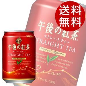 キリン 午後の紅茶 ストレートティー 280g 48本 (KILIN 午後ティー 紅茶) 『送料無料』※北海道・沖縄・離島を除く|drinkmarchais