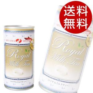 京都美山名水 ミルクティ 190g 90本 (紅茶 ミルクティー) 『送料無料』※北海道・沖縄・離島を除く|drinkmarchais