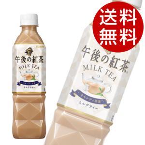 キリン 午後の紅茶 ミルクティー 500ml 48本 (KILIN 午後ティー 紅茶) 『送料無料』※北海道・沖縄・離島を除く|drinkmarchais