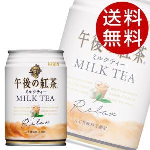 キリン 午後の紅茶 ミルクティー 280g 48本 (KILIN 午後ティー 紅茶) 『送料無料』※北海道・沖縄・離島を除く|drinkmarchais