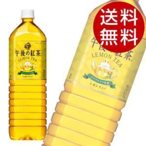 キリン 午後の紅茶 レモンティー 1.5L 8本 (KILIN 午後ティー 紅茶) 『送料無料』※北海道・沖縄・離島を除く|drinkmarchais