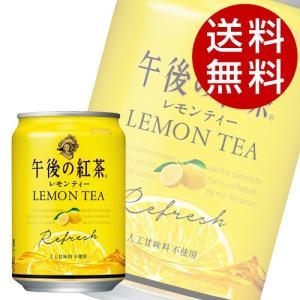キリン 午後の紅茶 レモンティー 280g 48本 (KILIN 午後ティー 紅茶) 『送料無料』※北海道・沖縄・離島を除く|drinkmarchais