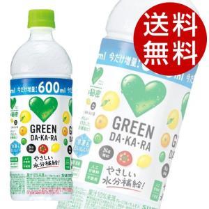 サントリー GREEN DAKARA 550ml 48本 (グリーンダカラ スポーツドリンク) 『送料無料』※北海道・沖縄・離島を除く|drinkmarchais