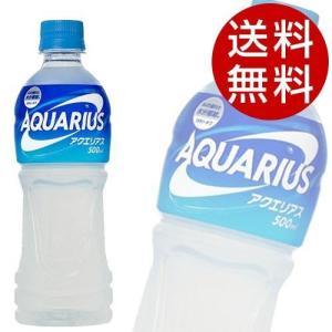 アクエリアス 500ml 48本 (スポーツドリンク コカ・コーラ コカコーラAQUARIUS) 『送料無料』※北海道・沖縄・離島を除く|drinkmarchais