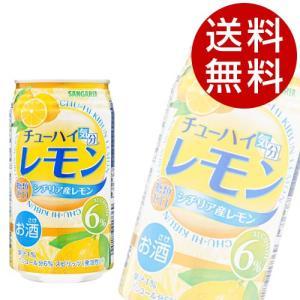 サンガリア チューハイ気分レモン 350ml 48本 (お酒 チューハイ) 『送料無料』※北海道・沖縄・離島を除く|drinkmarchais