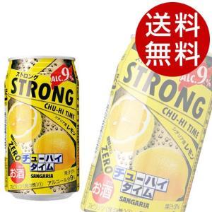 サンガリア ストロングチューハイ タイムゼロ レモン 350ml 48本 (お酒 チューハイ) 『送料無料』※北海道・沖縄・離島を除く|drinkmarchais