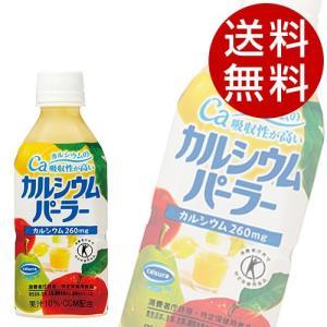 カルシウムパーラー 350ml 48本 (ミックスジュース) 『送料無料』※北海道・沖縄・離島を除く|drinkmarchais