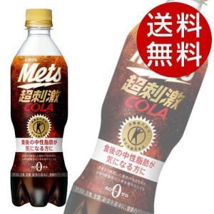 キリン メッツコーラ 480ml 48本 (コーラ 炭酸飲料) 『送料無料』※北海道・沖縄・離島を除く|drinkmarchais
