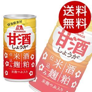 森永 甘酒(しょうが) 190g 60本 (あまざけ) 『送料無料』※北海道・沖縄・離島を除く|drinkmarchais