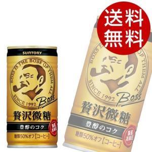 サントリー ボス ぜいたく微糖 185ml 90缶 (缶コーヒー 珈琲) 『送料無料』※北海道・沖縄・離島を除く|drinkmarchais