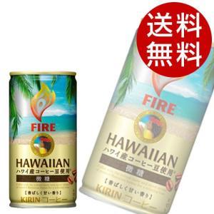 キリン ファイア ハワイアン微糖 185g×60缶 『送料無料』※北海道・沖縄・離島を除く|drinkmarchais