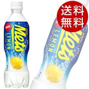 キリン メッツ レモン 480ml×48本 『送料無料』※北海道・沖縄・離島を除く|drinkmarchais