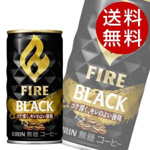 キリン ファイア ブラック 185g×90缶 『送料無料』※北海道・沖縄・離島を除く|drinkmarchais