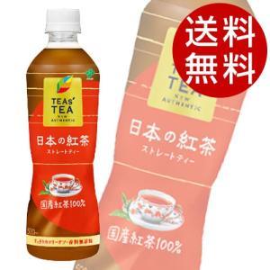 『賞味期限:17.11.17』 伊藤園 TEAS'TEA NEW AUTHENTIC 日本の紅茶 450ml×48本 『送料無料』※北海道・沖縄・離島を除く drinkmarchais