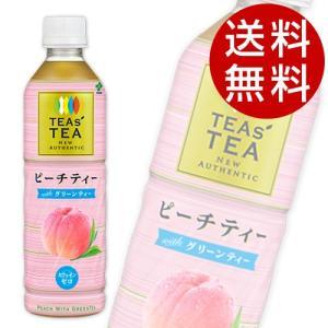 伊藤園 TEAS'TEA NEW AUTHENTIC ピーチティー With グリーンティー 450ml×48本 『送料無料』※北海道・沖縄・離島を除く|drinkmarchais