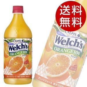 ウェルチ オレンジ 100 800ml×16本 『送料無料』※北海道・沖縄・離島を除く|drinkmarchais