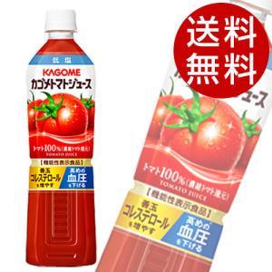 カゴメ トマトジュース スマートPET 720ml×30本 『送料無料』※北海道・沖縄・離島を除く|drinkmarchais