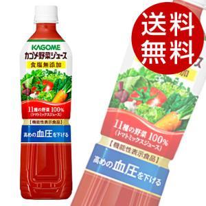 カゴメ 野菜ジュース 食塩無添加 720ml×30本 『送料無料』※北海道・沖縄・離島を除く|drinkmarchais