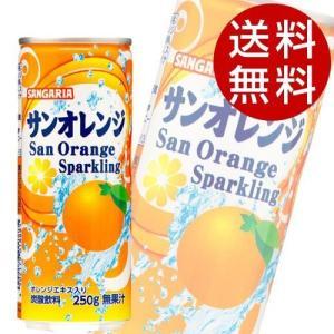 サンガリア サンオレンジ 250g×90缶 『送料無料』※北海道・沖縄・離島を除く|drinkmarchais