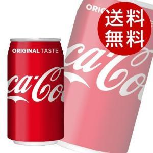 コカ・コーラ コカ・コーラ 350ml×48缶 『送料無料』※北海道・沖縄・離島を除く|drinkmarchais