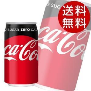コカ・コーラ コカ・コーラゼロ 350ml×48缶 『送料無料』※北海道・沖縄・離島を除く|drinkmarchais