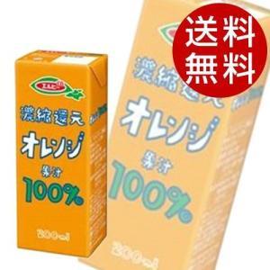 エルビー オレンジ100% 200ml×48本 『送料無料』※北海道・沖縄・離島を除く|drinkmarchais