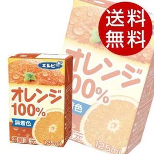 エルビー オレンジ100% 125ml×60本 『送料無料』※北海道・沖縄・離島を除く drinkmarchais