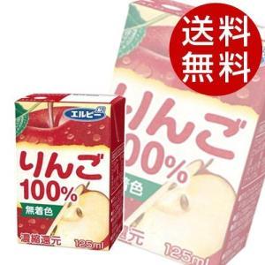 エルビー りんご100% 125ml×60本 『送料無料』※北海道・沖縄・離島を除く|drinkmarchais