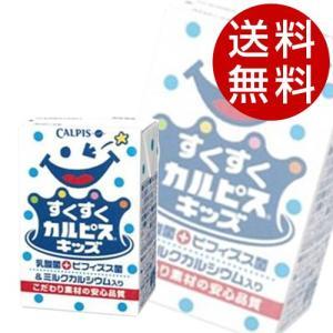 カルピス すくすくカルピスキッズ 125ml×48本 『送料無料』※北海道・沖縄・離島を除く|drinkmarchais