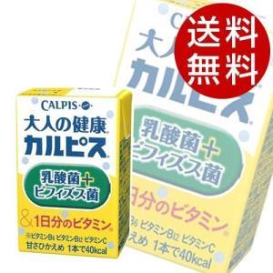 カルピス 大人の健康カルピス 乳酸菌+ビフィズス菌&1日分のビタミン 125ml×48本 『送料無料』※北海道・沖縄・離島を除く|drinkmarchais