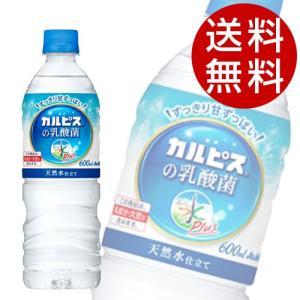 アサヒ おいしい水プラス カルピスの乳酸菌 600ml×48本 『送料無料』※北海道・沖縄・離島を除く|drinkmarchais