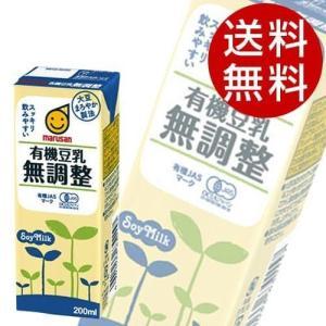 マルサンアイ 有機豆乳無調整 200ml×48本 『送料無料』※北海道・沖縄・離島を除く|drinkmarchais
