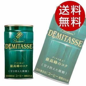 ダイドーブレンド デミタス 甘さ控えた微糖 150g×90缶 『送料無料』※北海道・沖縄・離島を除く|drinkmarchais