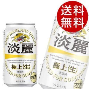 キリン 淡麗 極上(生) 350ml×48缶|drinkmarchais