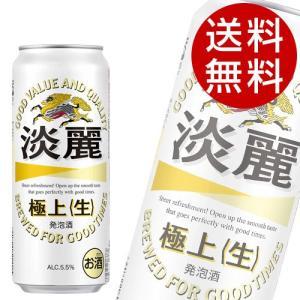 キリン 淡麗 極上(生) 500ml×24缶|drinkmarchais