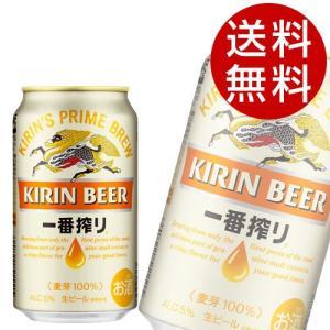 キリン 一番搾り 350ml×48缶|drinkmarchais