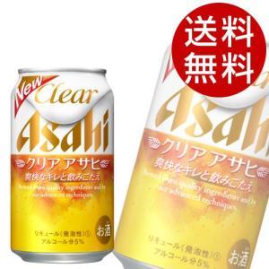 アサヒ クリアアサヒ 350ml×48缶|drinkmarchais