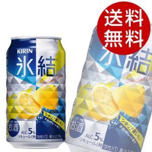 キリン 氷結 シチリア産レモン 350ml×48缶|drinkmarchais