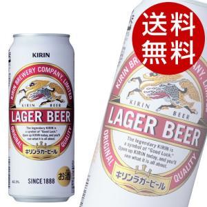 キリン ラガービール 500ml×24缶|drinkmarchais