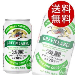 キリン 淡麗グリーンラベル 350ml×48缶の関連商品6