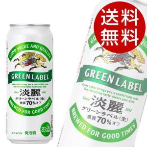 キリン 淡麗グリーンラベル 500ml×24缶|drinkmarchais