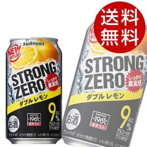 サントリー ストロングゼロ ダブルレモン 350ml×48缶|drinkmarchais