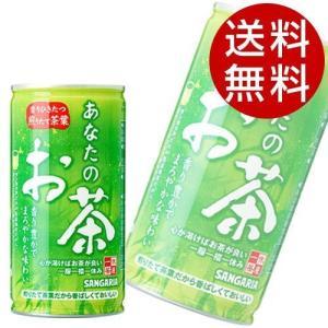 サンガリア あなたのお茶 190g×90缶  『送料無料』※北海道・沖縄・離島を除く|drinkmarchais